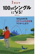 ゴルフ100ydシングルになる!