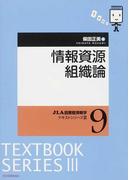情報資源組織論 (JLA図書館情報学テキストシリーズ)