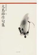 大島雄作句集 (現代俳句文庫)