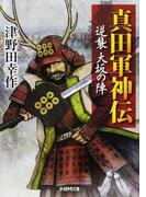 真田軍神伝 逆襲大坂の陣 (学研M文庫)(学研M文庫)