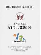 商大生のためのビジネス英語101