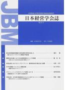日本経営学会誌 第29号
