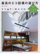 最高のエコ設備の選び方 家づくりがもっと楽しくなる設備機器カタログ・ガイド (エクスナレッジムック)