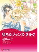 堕ちたジャンヌ・ダルク(ハーレクインコミックス)