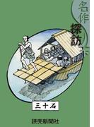 名作探訪 下(読売ebooks)