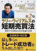 ラリー・ウィリアムズの短期売買法 投資で生き残るための普遍の真理 第2版 (ウィザードブックシリーズ)