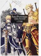 Fate/Prototype Tribute Phantasm (単行本コミックス)(単行本コミックス)
