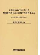 平成23年改正法における無効審判及び訂正審判の実務の考え方 改正法の的確な運用のために