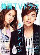 もっと知りたい!韓国TVドラマ vol.50 (MOOK21)