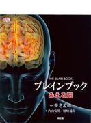 ブレインブック みえる脳