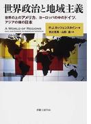 世界政治と地域主義 世界の上のアメリカ、ヨーロッパの中のドイツ、アジアの横の日本