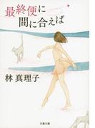 最終便に間に合えば 新装版 (文春文庫)(文春文庫)