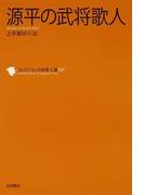コレクション日本歌人選 047 源平の武将歌人