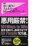 思い通りに人をあやつる101の心理テクニック (Forest 2545 Shinsyo)