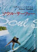 ソウル・サーファー 聖書・ヨハネの福音書 リビングバイブル