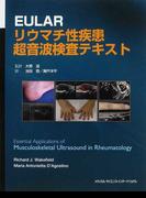 EULARリウマチ性疾患超音波検査テキスト