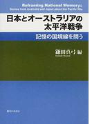 日本とオーストラリアの太平洋戦争 記憶の国境線を問う