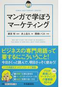 マンガで学ぼうマーケティング (コミックディクショナリーシリーズ)