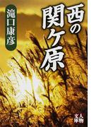 西の関ケ原 (人物文庫)(人物文庫)