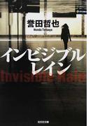 インビジブルレイン (光文社文庫 姫川玲子シリーズ)(光文社文庫)