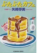 ぶたぶたカフェ (光文社文庫)(光文社文庫)