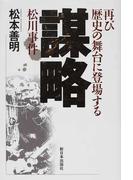 謀略 再び歴史の舞台に登場する松川事件