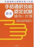 手話通訳技能認定試験傾向と対策 手話通訳士試験合格への道 4訂