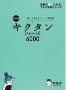 キクタン〈Advanced〉6000 聞いて覚えるコーパス英単語 改訂版