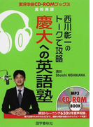 西川彰一のトークで攻略慶大への英語塾 (実況中継CD−ROMブックス 高校英語)