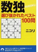 数独選び抜かれたベスト100問 (青春文庫)(青春文庫)