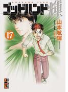 ゴッドハンド輝 17 (講談社漫画文庫)(講談社漫画文庫)