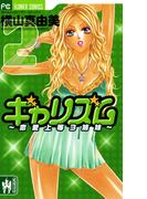 ギャリズム 2(フラワーコミックス)