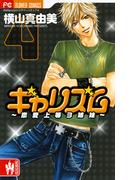 ギャリズム 4(フラワーコミックス)