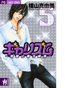 ギャリズム 5(フラワーコミックス)