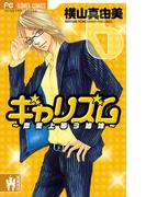 ギャリズム 6(フラワーコミックス)
