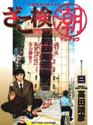 ざこ検(潮) 2(ビッグコミックス)