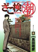 ざこ検(潮) 3(ビッグコミックス)