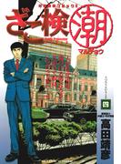 ざこ検(潮) 4(ビッグコミックス)