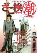 ざこ検(潮) 5(ビッグコミックス)