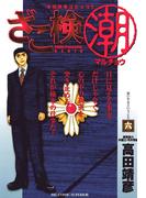 ざこ検(潮) 6(ビッグコミックス)