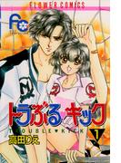 トラぶる・キック 1(フラワーコミックス)