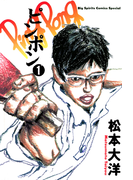 ピンポン 1(ビッグコミックス)