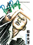 ピンポン 4(ビッグコミックス)