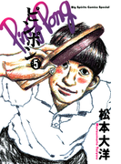 ピンポン 5(ビッグコミックス)