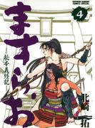 ますらお 秘本義経記 4(少年サンデーコミックス)