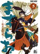 ますらお 秘本義経記 5(少年サンデーコミックス)