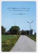 ロラン島のエコ・チャレンジ デンマーク発、100%自然エネルギーの島