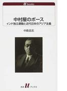 中村屋のボース インド独立運動と近代日本のアジア主義 (白水Uブックス 歴史)(白水Uブックス)