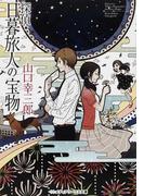 探偵★日暮旅人の宝物 (メディアワークス文庫)(メディアワークス文庫)
