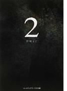 2 (メディアワークス文庫)(メディアワークス文庫)